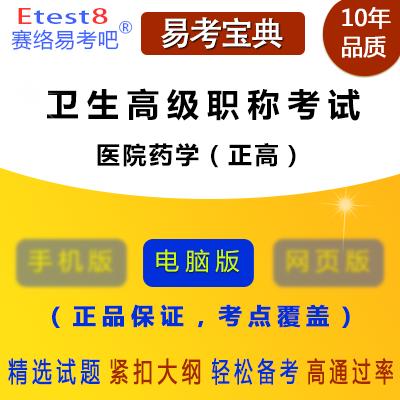2021年卫生高级职称考试(医院药学)易考宝典软件(正高)
