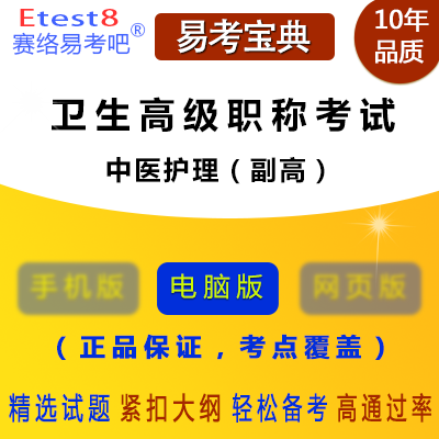 2021年卫生高级职称考试(中医护理)易考宝典软件(副高)