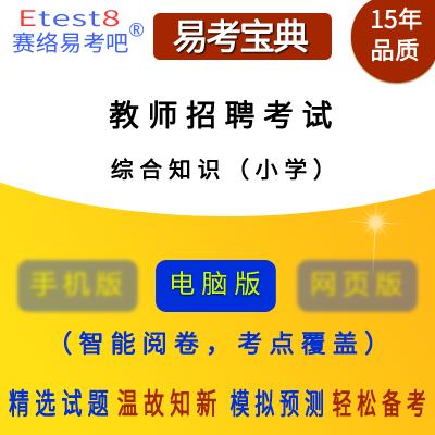 2020年教师公开招聘考试(综合知识)易考宝典软件(小学)