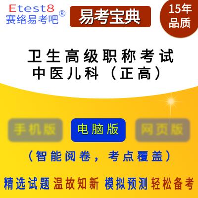 2020年卫生高级职称考试(中医儿科)易考宝典软件(正高)