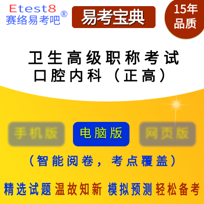 2020年卫生高级职称考试(口腔内科)易考宝典软件(正高)