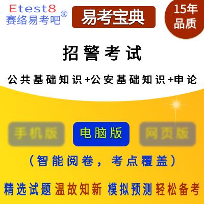 2019年招警考�(公共基�A知�R+公安基�A知�R+申�)易考��典�件