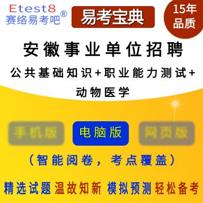 2020年安徽事业单位招聘考试(公共基础知识+动物医学)易考宝典软件