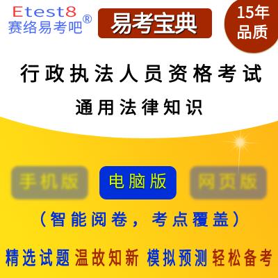 2019年行政执法人员资格认证考试(通用法律知识)易考宝典软件