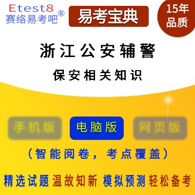 2019年浙江公安警务辅助人员招聘考试易考宝典软件