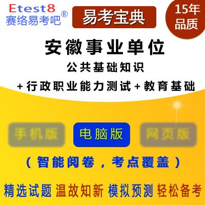 2019年安徽事业单位招聘考试(公共基础知识+行政职业能力测试+英语+教育类专业)易考宝典软件