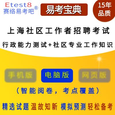 2020年上海社区工作者公开招聘考试(行政能力测试+社区专业工作知识)易考宝典软件