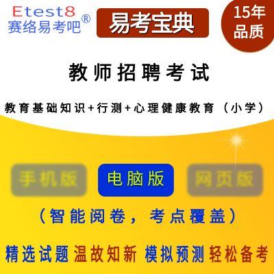 2020年教师招聘考试(教育基础知识+行测+心理健康教育)易考宝典软件(小学)