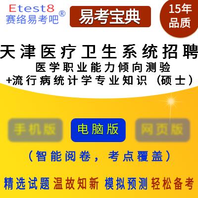 2021年天津医疗卫生系统招聘考试(医学职业能力倾向测验+流行病与卫生统计学实践能力)易考宝典软件