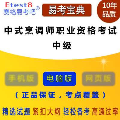 2019年中式烹调师职业资格考试(中级)易考宝典软件
