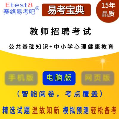 2020年教师招聘考试(公共基础知识+中小学心理健康教育)易考宝典软件