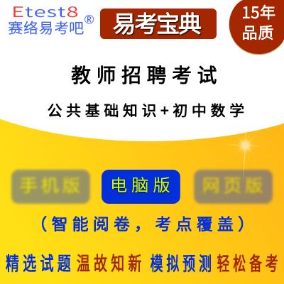 2019年教师招聘考试(公共基础知识+数学)易考宝典软件(初中)