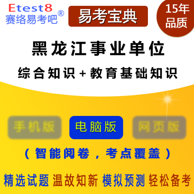 2020年黑龙江事业单位招聘考试(综合知识+教育基础知识)易考宝典软件