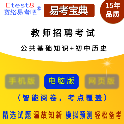 2020年教师招聘考试(公共基础知识+历史)易考宝典软件(初中)