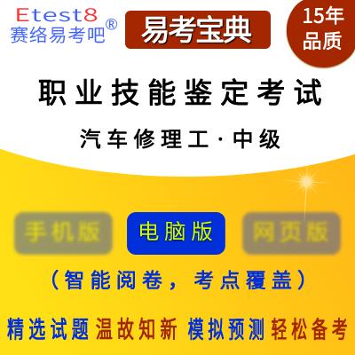 2019年职业技能鉴定考试(汽车修理工・中级)易考宝典软件