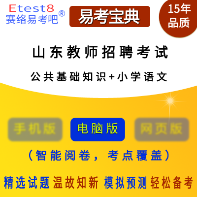 2020年山东教师招聘考试(公共基础知识+小学语文)易考宝典软件