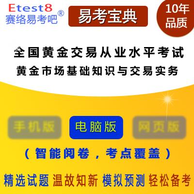2020年全国黄金交易从业水平考试(黄金市场基础知识与交易实务)易考宝典软件