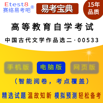 2021年高等教育自学考试《中国古代文学作品选二・00533》易考宝典软件
