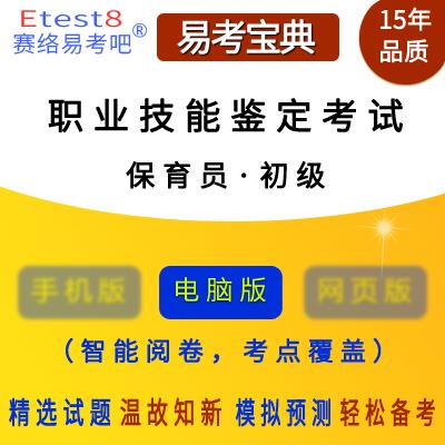 2020年职业技能鉴定考试(保育员・初级)易考宝典软件