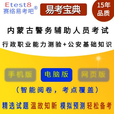 2019年内蒙古公安招警考试(行政职业能力测验+专业知识)易考宝典软件