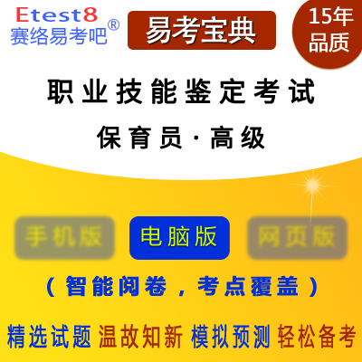 2019年职业技能鉴定考试(保育员・高级)易考宝典软件