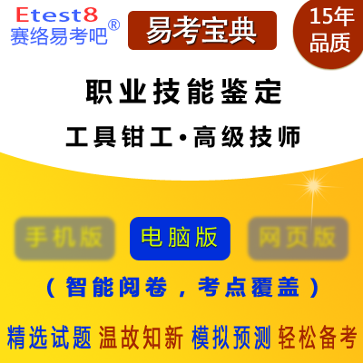 2019年职业技能鉴定考试(工具钳工・高级技师)易考宝典软件