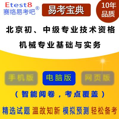 2019年北京初、中级专业技术资格考试(机械专业基础与实务)易考宝典软件