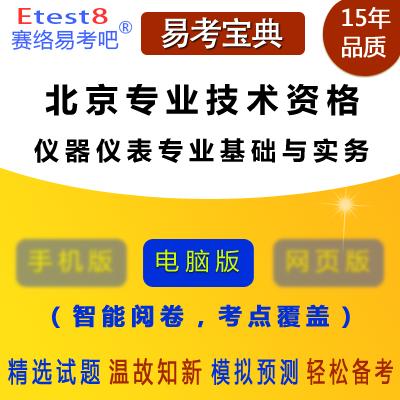 2019年北京初、中级专业技术资格考试(仪器仪表专业基础与实务)易考宝典软件