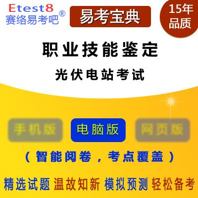 2019年光伏电站考试易考宝典软件