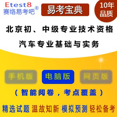 2019年北京初、中级专业技术资格考试(汽车专业基础与实务)易考宝典软件