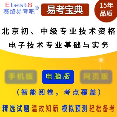 2019年北京初、中级专业技术资格考试(电子技术专业基础与实务)易考宝典软件