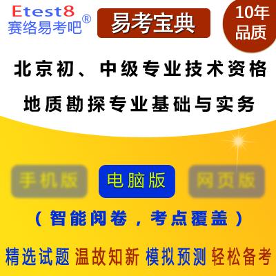 2019年北京初、中级专业技术资格考试(地质勘探专业基础与实务)易考宝典软件