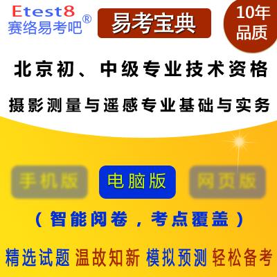 2019年北京初、中级专业技术资格考试(摄影测量与遥感专业基础与实务)易考宝典软件