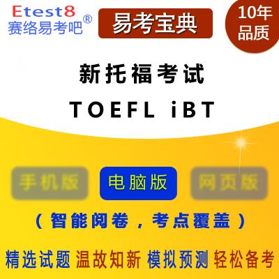 2019年新托福考试(TOEFL iBT)易考宝典软件