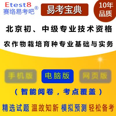 2019年北京初、中级专业技术资格考试(农作物栽培育种专业基础与实务)易考宝典软件