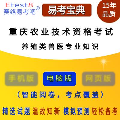 2019年重庆农业(畜牧、兽医)技术职务任职资格考试(养殖类・兽医)易考宝典软件
