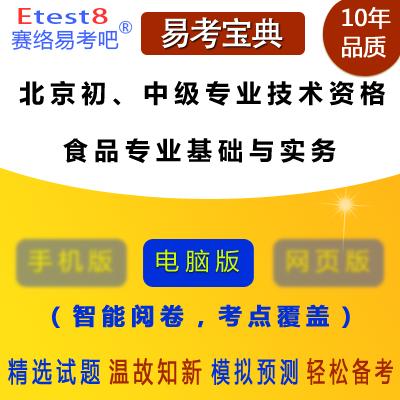 2019年北京初、中级专业技术资格考试(食品专业基础与实务)易考宝典软件