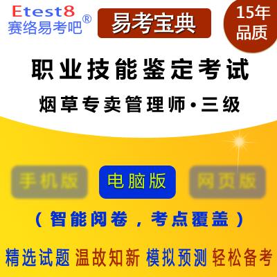 2021年职业技能鉴定考试(烟草专卖管理师・三级)易考宝典软件