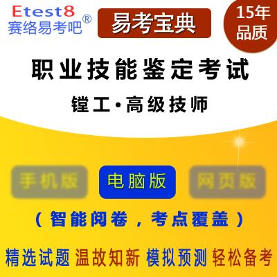 2020年职业技能鉴定考试(镗工・高级技师)易考宝典软件