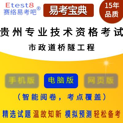 2019年贵州初、中级专业技术资格考试(市政工程)易考宝典软件