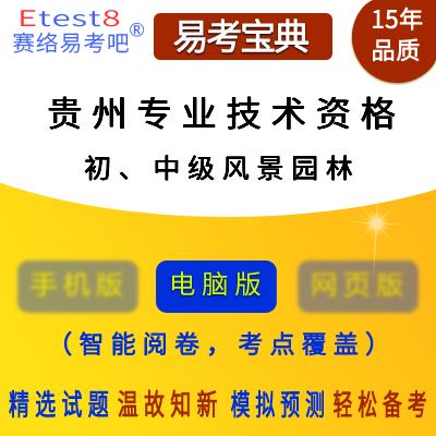 2019年贵州初、中级专业技术资格考试(风景园林)易考宝典软件