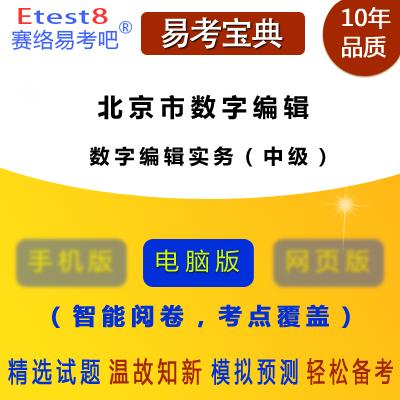 2019年北京市数字编辑专业技术资格考试《数字编辑实务(中级)》易考宝典软件