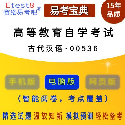 2021年高等教育自学考试《古代汉语・00536》易考宝典软件