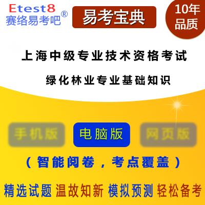 2019年上海中级专业技术资格考试(绿化林业专业基础知识)易考宝典软件