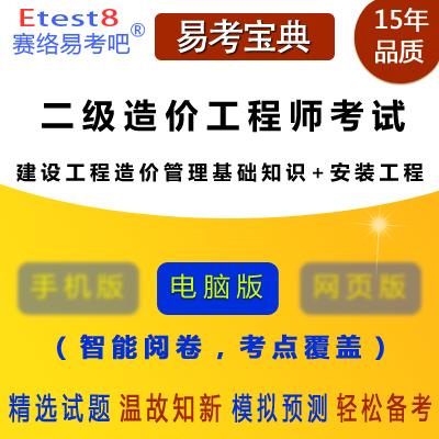 2020年二级造价工程师职业资格考试(建设工程造价管理基础知识+安装工程)易考宝典软件