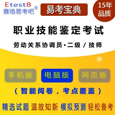 2019年职业技能鉴定考试(劳动关系协调员・二级/劳动关系协调师)易考宝典软件