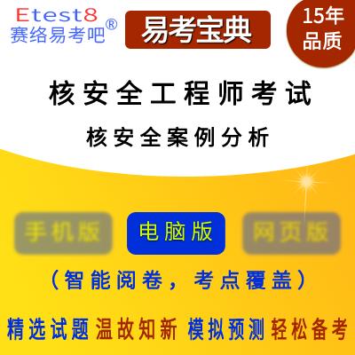2019年注册核安全工程师执业资格考试(核安全案例分析)易考宝典软件