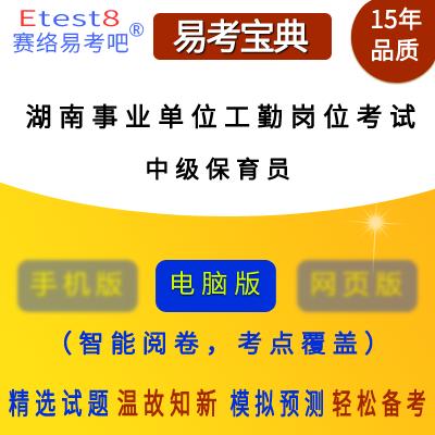 2019年湖南机关事业单位工勤技能岗位考试(中级保育员)易考宝典软件(四级)
