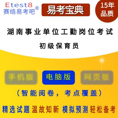 2020年湖南机关事业单位工勤技能岗位考试(初级保育员)易考宝典软件(五级)