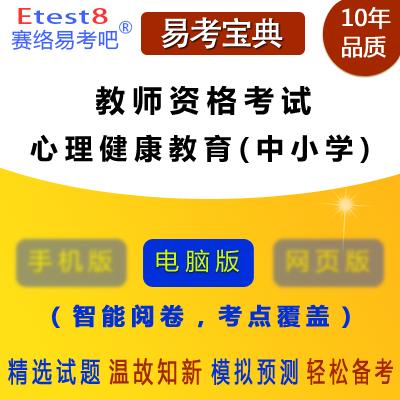 2020年教���Y格考�(心理健康教育)易考��典�件(中小�W)